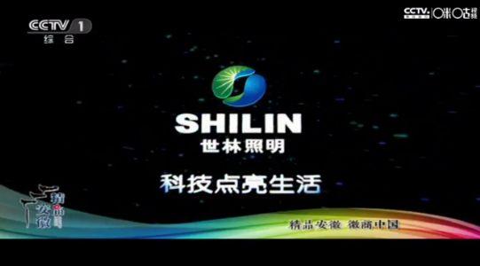 世林照明强势登陆央视,掀起品牌建设新篇章江门