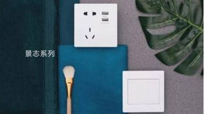 """""""海格""""开关面板荣获四项国际设计大奖!拉萨"""